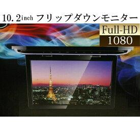 フリップダウンモニター 10.2インチ 12V 高画質 リアモニター fullHD HDMI microSD 薄型 LED液晶 180°開閉
