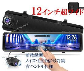 ドライブレコーダー ミラー 前後カメラ 超ワイド12インチ 右ハンドル仕様 GPS デジタルインナーミラー 2カメラ 同時録画 地デジTVノイズ対策済 LED信号機 駐車監視 ドラレコ