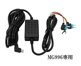MG996専用 駐車監視 電源直結コード ドラレコ Mini USB 降圧ケーブル