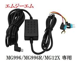 エムジーエム MG996/MG996R/MG12X専用 駐車監視 電源直結コード ドラレコ Mini USB 降圧ケーブル