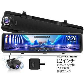 エムジーエム ドライブレコーダー ミラー 前後カメラ 超ワイド12インチ STARVIS 右ハンドル仕様 GPS デジタルインナーミラー 2カメラ 同時録画 地デジTVノイズ対策済 LED信号機 駐車監視 ドラレコ