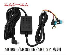 エムジーエム MG996/MG996R/MG12F専用 駐車監視 電源直結コード ドラレコ Mini USB 降圧ケーブル