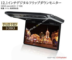 エムジーエム フリップダウンモニター 12.1インチ 12V 高画質 リアモニター fullHD HDMI microSD 薄型 LED液晶 180°開閉
