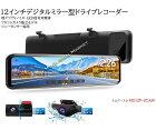 2020年夏新作 フロントカメラ独立型 ドライブレコーダー ミラー 前後カメラ 超ワイド12インチ STARVIS デジタルインナーミラー 2カメラ 同時録画 地デジTVノイズ対策済 LED信号機 HDR/WDR 機能搭載駐車監視 ドラレコ
