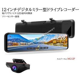 2020年夏モデル 後方フォロー型 ドライブレコーダー ミラー 超ワイド12インチ STARVIS デジタルインナーミラー  同時録画 HDR/WDR 機能搭載地デジTVノイズ対策済 LED信号機 駐車監視 ドラレコ