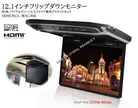 フリップダウンモニター ヴォクシー エスクァイア ノア 80系 液晶 12.1インチ + 専用 取付キット HDMI 動画再生 薄型 LED