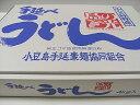 手延べうどん島の光【200g(2人前)×20袋】箱入