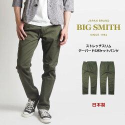 BIGSMITH/ビッグスミス/ロングパンツ