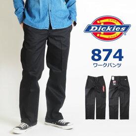 DICKIES ディッキーズ 874 ワークパンツ オリジナルフィット (DK000874CC2) チノパンツ 長ズボン 定番 黒 ブラック メンズ レディース カジュアル アメカジ ワークウェア ブランド 送料無料 裾上げ無料