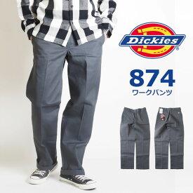 DICKIES ディッキーズ 874 ワークパンツ オリジナルフィット (DK000874CF8) チノパンツ 長ズボン 定番 チャコール メンズ レディース カジュアル アメカジ ワークウェア ブランド 送料無料 裾上げ無料
