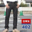 エドウィン EDWIN ジーンズ 402 すっきりストレート 日本製 (E402-01) インターナショナルベーシック デニムパンツ ジーパン 長ズボン 定番 股上深め 細め スリム メンズ カジュアル アメカジ ブランド あす楽 送料無料 裾上げ無料