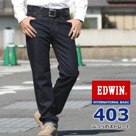 エドウィン EDWIN ジーンズ 403 ふつうのストレート 日本製 (E403-00) インターナショナルベーシック デニムパンツ ジーパン 長ズボン 定番 股上深め レギュラー メンズ カジュアル アメカジ ブランド あす楽 送料無料 裾上げ無料