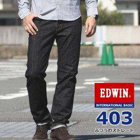 エドウィン EDWIN ジーンズ 403 ふつうのストレート 日本製 (E403-01) インターナショナルベーシック デニムパンツ ジーパン 長ズボン 定番 股上深め レギュラー メンズ カジュアル アメカジ ブランド あす楽 送料無料 裾上げ無料