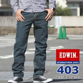 エドウィン EDWIN ジーンズ 403 ふつうのストレート 日本製 (E403-40) インターナショナルベーシック デニムパンツ ジーパン 長ズボン 定番 股上深め レギュラー メンズ カジュアル アメカジ ブランド あす楽 送料無料 裾上げ無料