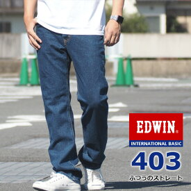 エドウィン EDWIN ジーンズ 403 ふつうのストレート 日本製 (E403-93) インターナショナルベーシック デニムパンツ ジーパン 長ズボン 定番 股上深め レギュラー メンズ カジュアル アメカジ ブランド あす楽 送料無料 裾上げ無料