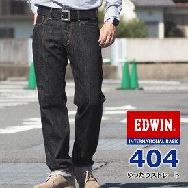 エドウィン EDWIN ジーンズ 404 ゆったりストレート 日本製 (E404-01) インターナショナルベーシック デニムパンツ ジーパン 長ズボン 定番 股上深め 太め ルーズ メンズ カジュアル アメカジ ブランド あす楽 送料無料 裾上げ無料