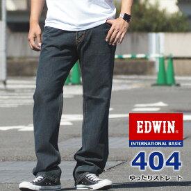 エドウィン EDWIN ジーンズ 404 ゆったりストレート 日本製 (E404-40) インターナショナルベーシック デニムパンツ ジーパン 長ズボン 定番 股上深め 太め ルーズ メンズ カジュアル アメカジ ブランド あす楽 送料無料 裾上げ無料