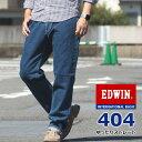 エドウィン EDWIN ジーンズ 404 ゆったりストレート 日本製 (E404-93) インターナショナルベーシック デニムパンツ ジーパン 長ズボン 定番 股上深め 太め ルーズ メンズ カジュアル アメカジ ブランド あす楽 送料無料 裾上げ無料