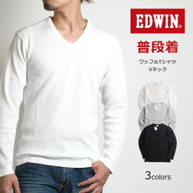 EDWIN エドウィン 長袖Tシャツ DAILY Vネック ワッフル 無地 (ET5626) デイリーシリーズ 普段着 Tシャツ 長袖 ロンT ロンティー メンズ カジュアル アメカジ ブランド あす楽