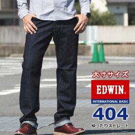 【大きいサイズ】エドウィン EDWIN ジーンズ 404 ゆったりストレート 日本製 (E404-00) インターナショナルベーシック デニムパンツ ジーパン 長ズボン 定番 股上深め 太め ルーズ メンズ カジュアル アメカジ ブランド あす楽 送料無料 裾上げ無料
