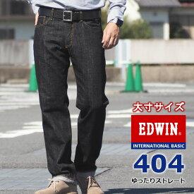【大きいサイズ】エドウィン EDWIN ジーンズ 404 ゆったりストレート 日本製 (E404-01) インターナショナルベーシック デニムパンツ ジーパン 長ズボン 定番 股上深め 太め ルーズ メンズ カジュアル アメカジ ブランド あす楽 送料無料 裾上げ無料