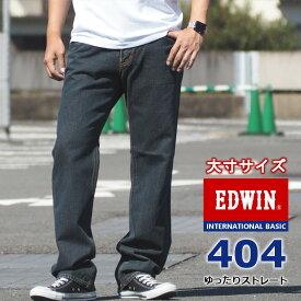 【大きいサイズ】エドウィン EDWIN ジーンズ 404 ゆったりストレート 日本製 (E404-40) インターナショナルベーシック デニムパンツ ジーパン 長ズボン 定番 股上深め 太め ルーズ メンズ カジュアル アメカジ ブランド あす楽 送料無料 裾上げ無料