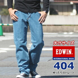 【大きいサイズ】エドウィン EDWIN ジーンズ 404 ゆったりストレート 日本製 (E404-98) インターナショナルベーシック デニムパンツ ジーパン 長ズボン 定番 股上深め 太め ルーズ メンズ カジュアル アメカジ ブランド あす楽 送料無料 裾上げ無料