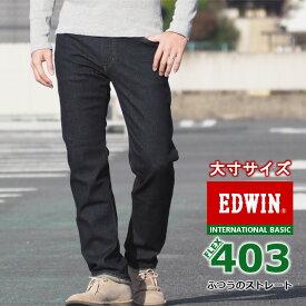 【大きいサイズ】エドウィン EDWIN ジーンズ 403 FLEX ふつうのストレート 日本製 (E403F-00) インターナショナルベーシック フレックス デニムパンツ ジーパン 長ズボン 定番 股上深め ストレッチ メンズ カジュアル アメカジ ブランド あす楽 送料無料 裾上げ無料
