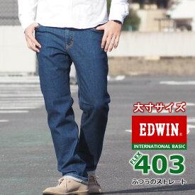 【大きいサイズ】エドウィン EDWIN ジーンズ 403 FLEX ふつうのストレート 日本製 (E403F-92) インターナショナルベーシック フレックス デニムパンツ ジーパン 長ズボン 定番 股上深め ストレッチ メンズ カジュアル アメカジ ブランド あす楽 送料無料 裾上げ無料