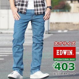 【大きいサイズ】エドウィン EDWIN ジーンズ 403 FLEX ふつうのストレート 日本製 (E403F-98) インターナショナルベーシック フレックス デニムパンツ ジーパン 長ズボン 定番 股上深め ストレッチ メンズ カジュアル アメカジ ブランド あす楽 送料無料 裾上げ無料