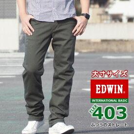 【大きいサイズ】エドウィン EDWIN カラーパンツ 403 FLEX ふつうのストレート 日本製 (E403F-21) インターナショナルベーシック フレックス コットンパンツ 長ズボン 定番 股上深め ストレッチ メンズ カジュアル アメカジ ブランド あす楽 送料無料 裾上げ無料