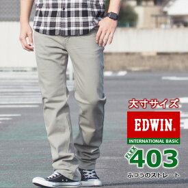 【大きいサイズ】エドウィン EDWIN カラーパンツ 403 FLEX ふつうのストレート 日本製 (E403F-16) インターナショナルベーシック フレックス コットンパンツ 長ズボン 定番 股上深め ストレッチ メンズ カジュアル アメカジ ブランド あす楽 送料無料 裾上げ無料