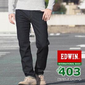 エドウィン EDWIN ジーンズ 403 FLEX ふつうのストレート 日本製 (E403F-00) インターナショナルベーシック フレックス デニムパンツ ジーパン 長ズボン 定番 股上深め ストレッチ メンズ カジュアル アメカジ ブランド あす楽 送料無料 裾上げ無料