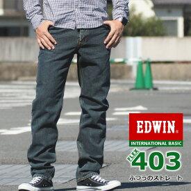 エドウィン EDWIN ジーンズ 403 FLEX ふつうのストレート 日本製 (E403F-33) インターナショナルベーシック フレックス デニムパンツ ジーパン 長ズボン 定番 股上深め ストレッチ メンズ カジュアル アメカジ ブランド あす楽 送料無料 裾上げ無料