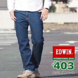 エドウィン EDWIN ジーンズ 403 FLEX ふつうのストレート 日本製 (E403F-92) インターナショナルベーシック フレックス デニムパンツ ジーパン 長ズボン 定番 股上深め ストレッチ メンズ カジュアル アメカジ ブランド あす楽 送料無料 裾上げ無料
