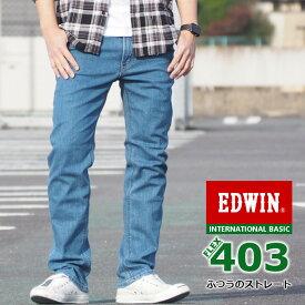 エドウィン EDWIN ジーンズ 403 FLEX ふつうのストレート 日本製 (E403F-98) インターナショナルベーシック フレックス デニムパンツ ジーパン 長ズボン 定番 股上深め ストレッチ メンズ カジュアル アメカジ ブランド あす楽 送料無料 裾上げ無料