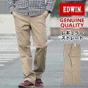EDWIN エドウィン チノパンツ レギュラーストレート GENUINE QUALITY (EK993-0014) ノータックトラウザー 股上深め ストレッチ コットンパンツ 綿パンツ 長ズボン メンズ カジュアル アメカジ ブランド あす楽