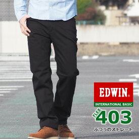 エドウィン EDWIN カラーパンツ 403 FLEX ふつうのストレート 日本製 (E403F-75) インターナショナルベーシック フレックス コットンパンツ 長ズボン 定番 股上深め ストレッチ メンズ カジュアル アメカジ ブランド あす楽 送料無料 裾上げ無料