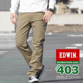 エドウィン EDWIN カラーパンツ 403 FLEX ふつうのストレート 日本製 (E403F-14) インターナショナルベーシック フレックス コットンパンツ 長ズボン 定番 股上深め ストレッチ メンズ カジュアル アメカジ ブランド あす楽 送料無料 裾上げ無料