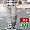 エドウィン EDWIN カラーパンツ 403 FLEX ふつうのストレート 日本製 (E403F-16) インターナショナルベーシック フレックス コットンパンツ 長ズボン 定番 股上深め ストレッチ メンズ カジュアル アメカジ ブランド あす楽 送料無料 裾上げ無料