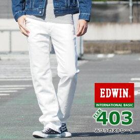 エドウィン EDWIN カラーパンツ 403 FLEX ふつうのストレート 日本製 (E403F-18) インターナショナルベーシック フレックス コットンパンツ 長ズボン 定番 股上深め ストレッチ メンズ カジュアル アメカジ ブランド あす楽 送料無料 裾上げ無料