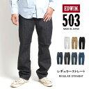 EDWIN エドウィン GRAND DENIM グランドデニム レギュラーストレート 股上深め 日本製 (ED503-100) デニムパンツ ジーパン ジーンズ メンズ カジュアル アメカジ 送料無料 P10