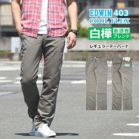 【セール】EDWIN エドウィン 403 COOL FLEX 白樺 レギュラーテーパード カラーパンツ (FC403S-121) INTERNATIONAL BASIC インターナショナルベーシック クールフレックス 涼しいパンツ 日本製 ロングパンツ メンズ カジュアル アメカジ ブランド
