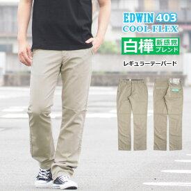 【セール】EDWIN エドウィン 403 COOL FLEX 白樺 レギュラーテーパード カラーパンツ (FC403S-114) INTERNATIONAL BASIC インターナショナルベーシック クールフレックス 涼しいパンツ 日本製 ロングパンツ メンズ カジュアル アメカジ ブランド