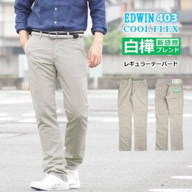 【セール】EDWIN エドウィン 403 COOL FLEX 白樺 レギュラーテーパード カラーパンツ (FC403S-116) INTERNATIONAL BASIC インターナショナルベーシック クールフレックス 涼しいパンツ 日本製 ロングパンツ メンズ カジュアル アメカジ ブランド