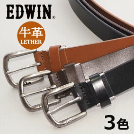 EDWIN エドウィン レザーベルト 牛革 (0110934) ベルト 本革 メンズ カジュアル アメカジ ブランド