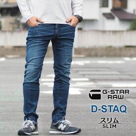 G-STAR RAW ジースターロウ ジーンズ D-STAQ スリム (D06761-8968-6028)* ディースタック 立体裁断 ストレッチ 細め 股上浅め スキニー デニムパンツ ジーパン メンズ カジュアル アメカジ インポート ブランド あす楽 送料無料