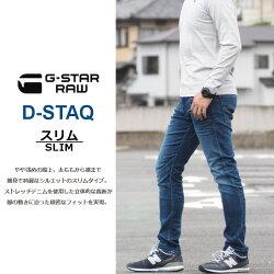 G-STARRAW/ジースターロウ/ロングパンツ