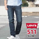 LEVI'S リーバイス ジーンズ 511 スリム (045112408) L32 ストレッチデニム デニムパンツ ジーパン 長ズボン メンズ カジュアル アメカジ ブランド りーばいす LEVIS あす楽 送料無料