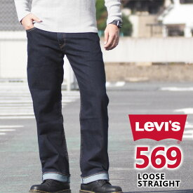 LEVI'S リーバイス ジーンズ 569 ルーズストレート (005690277) L32 股上深め ストレッチデニム デニムパンツ ジーパン 長ズボン メンズ カジュアル アメカジ ブランド りーばいす LEVIS あす楽 送料無料